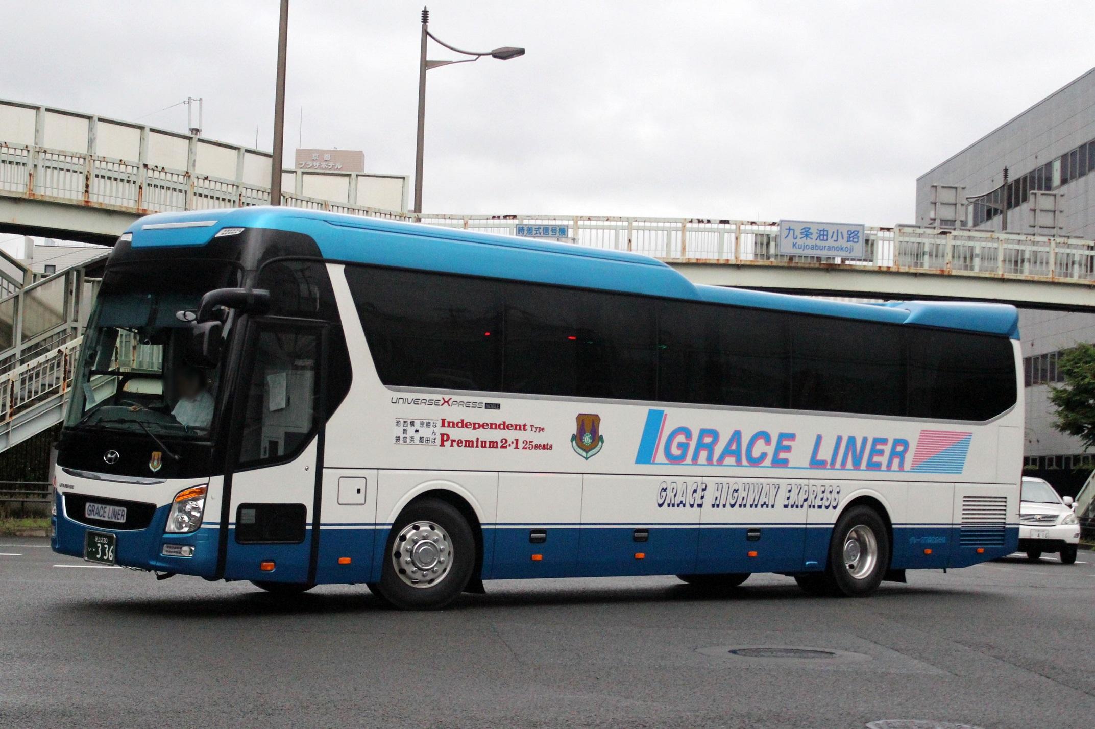 グレース観光 い336