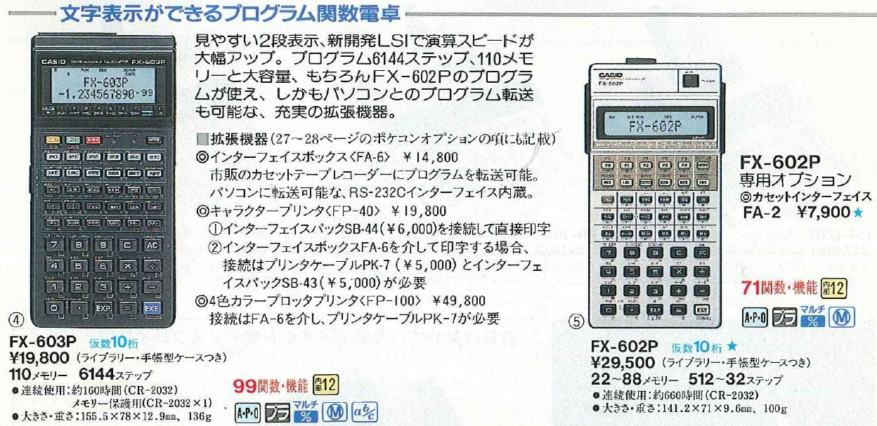 FX603P_FX-502P.png