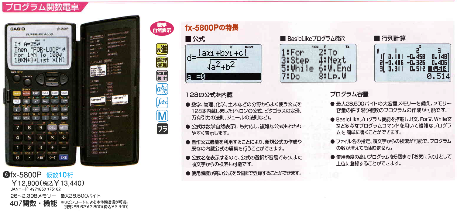 fx5800P2007.png