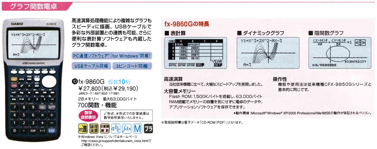fx9860G.png