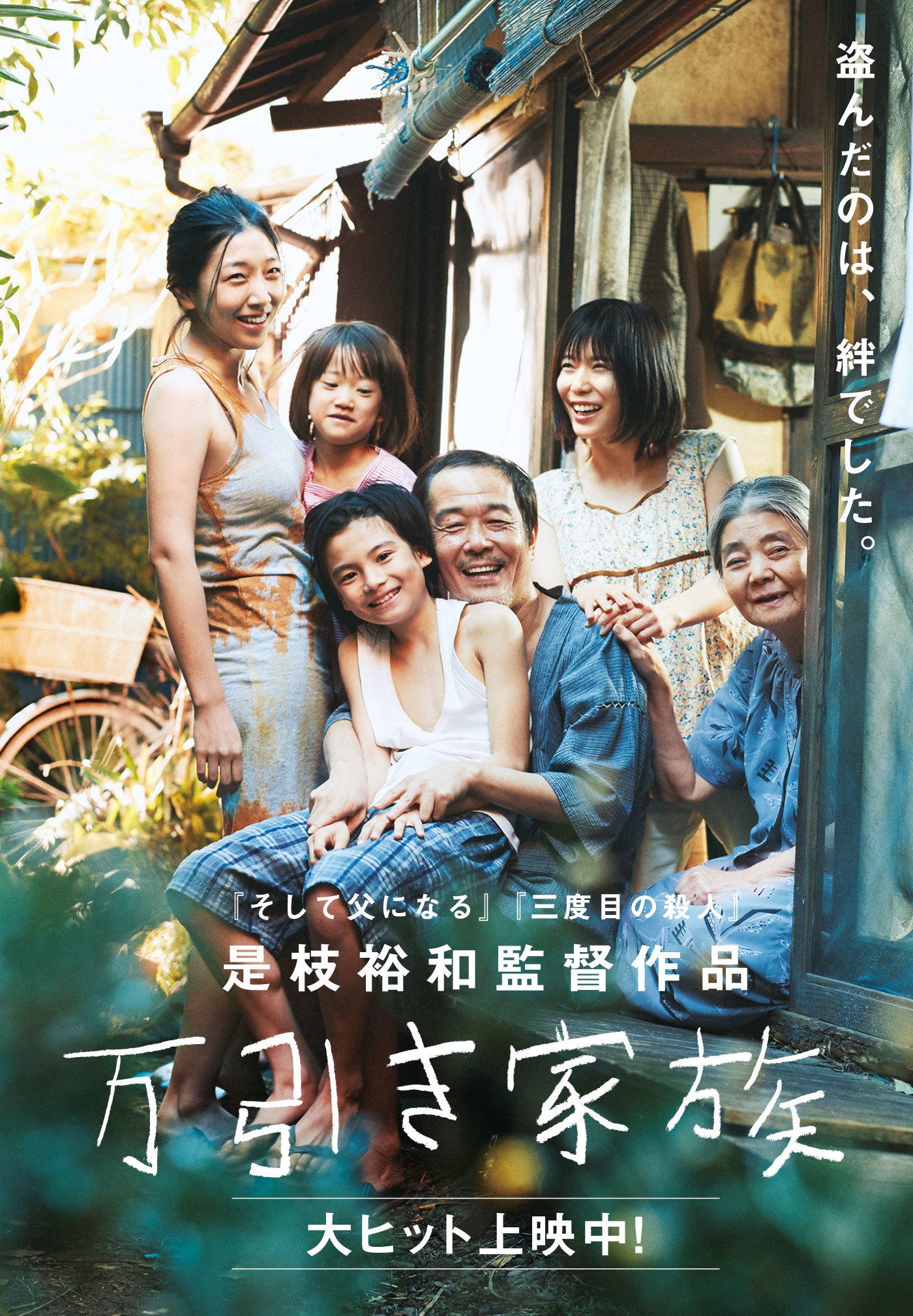『万引き家族』ポスター画像(大ヒット上映中バージョン)