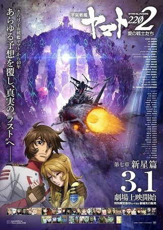『宇宙戦艦ヤマト2202』第七章 ポスター画像