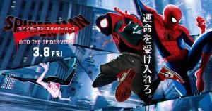 『スパイダーマン:スパイダーバース』(ヨコ)