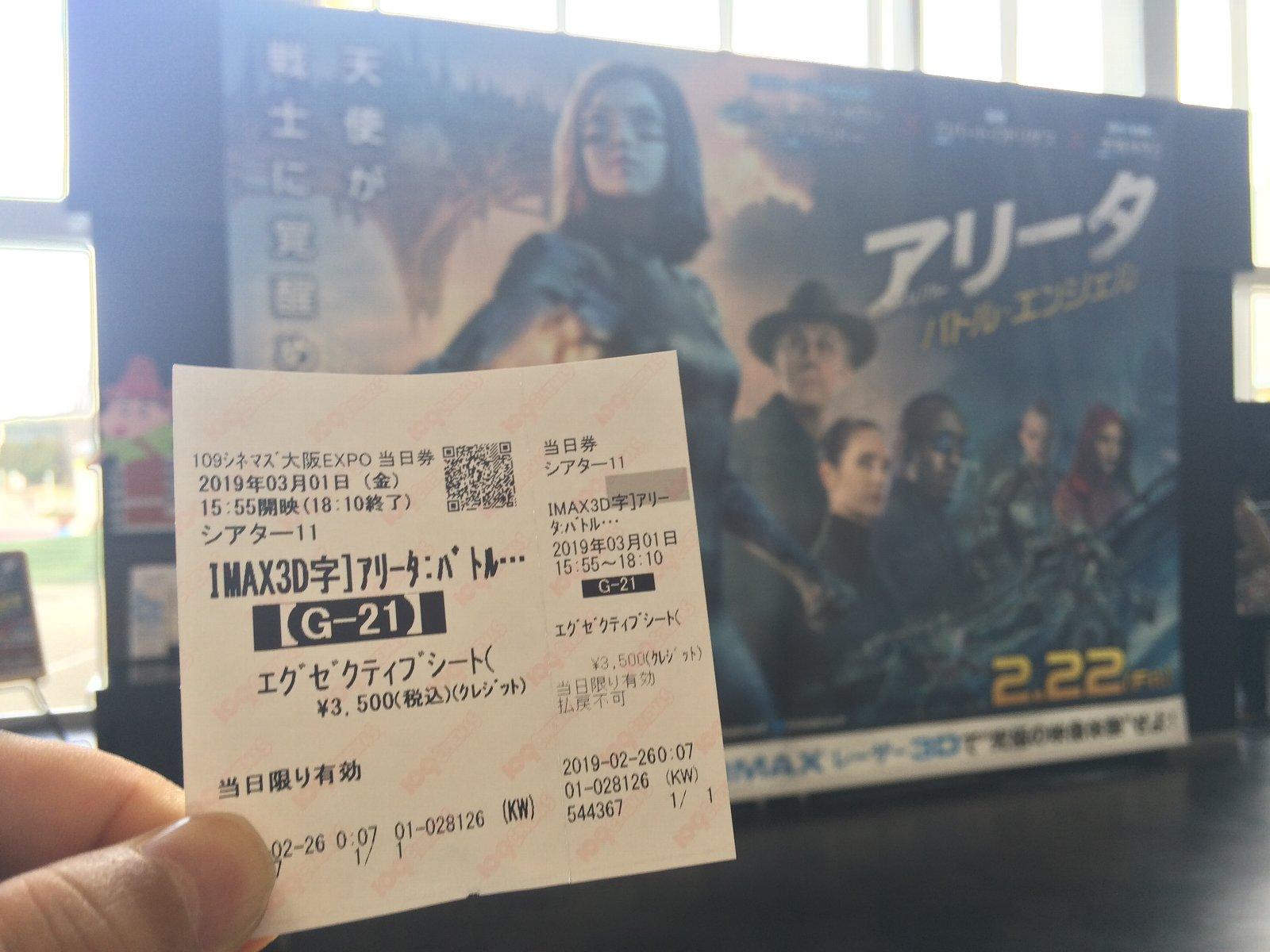 20190301 『アリータ』チケット