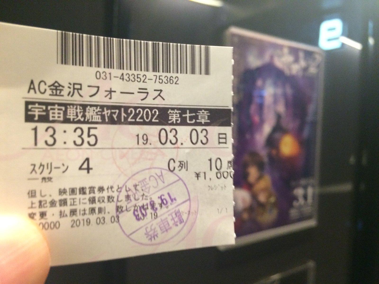20190302 『宇宙戦艦ヤマト2202⑦』チケット