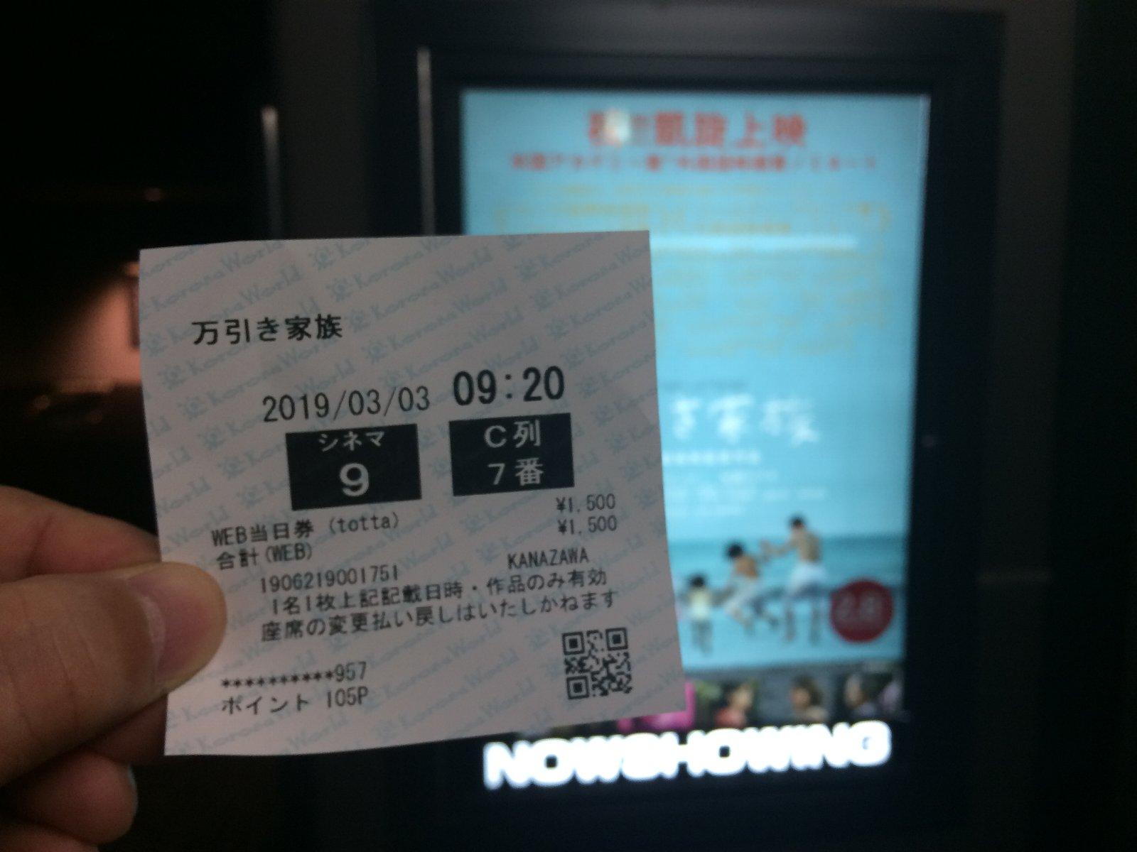20190303 『万引き家族』チケット