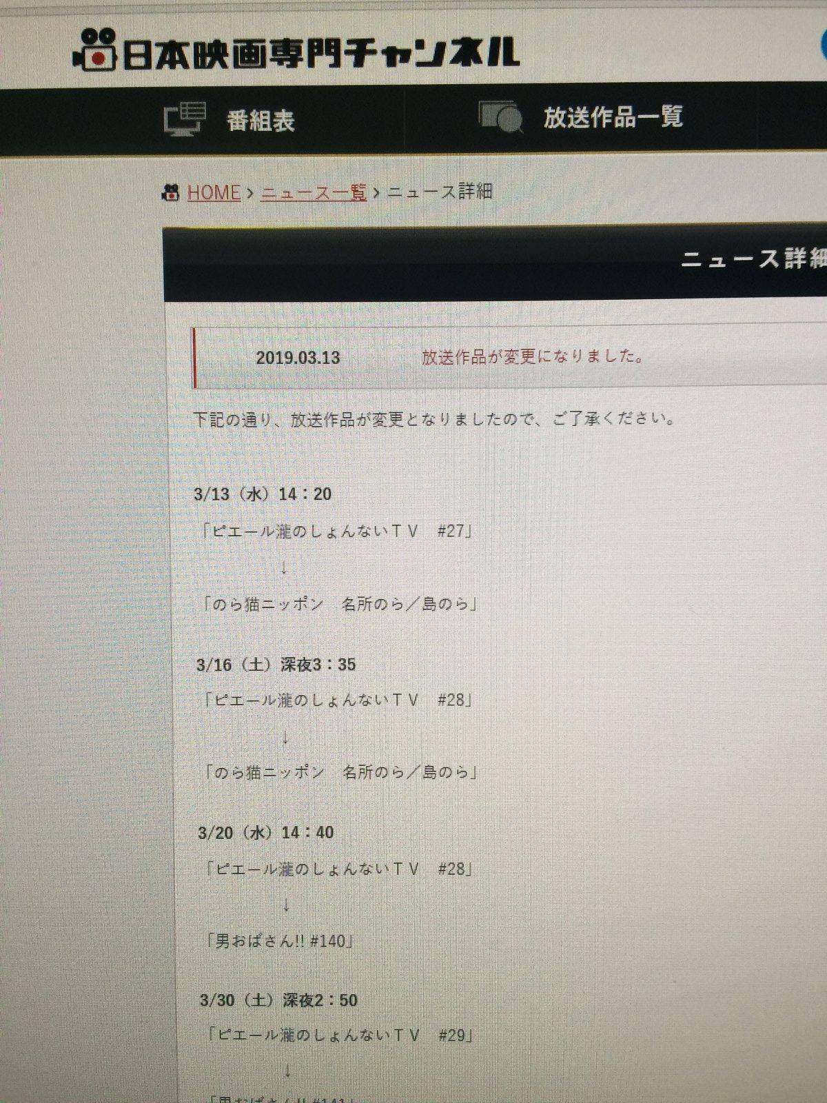 ピエール瀧逮捕の波紋(日本映画専門チャンネル)