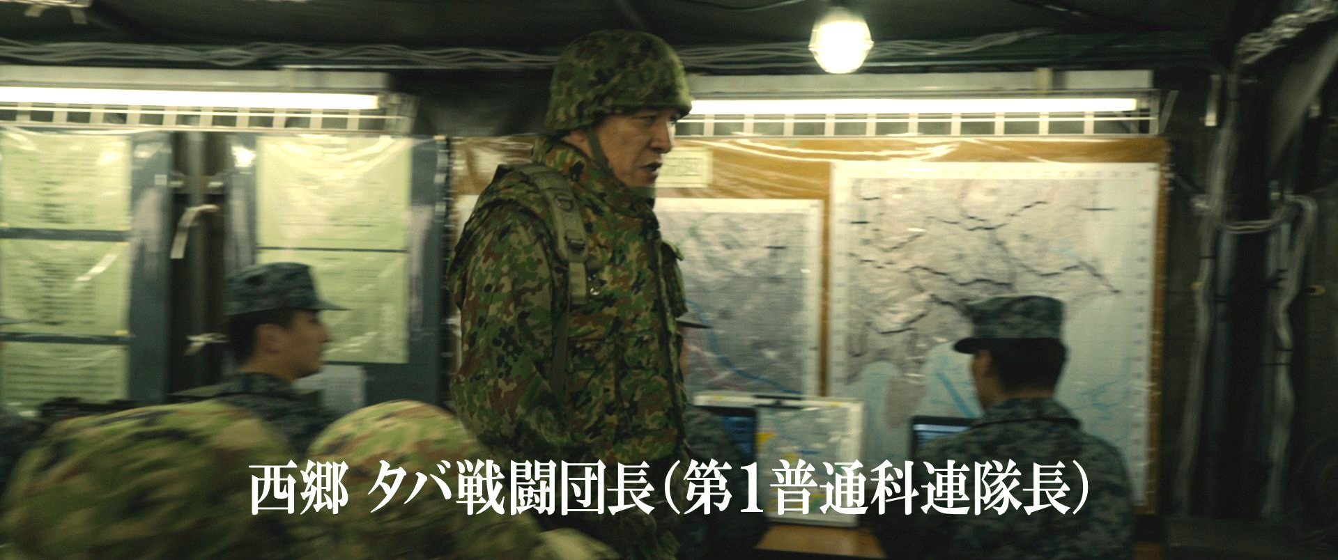 『シン・ゴジラ』ピエール龍出演場面①タバ作戦指揮所 紹介カットでもある