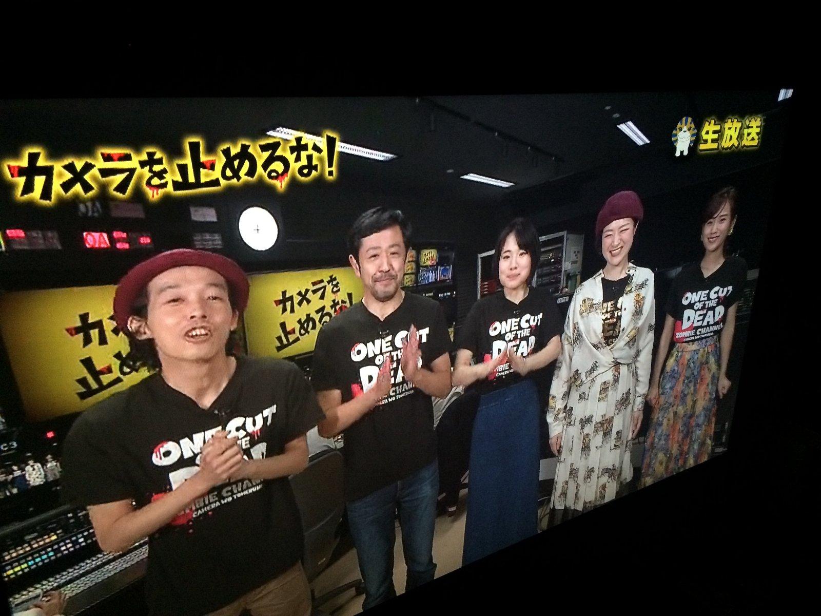 『カメ止め』テレビ初放送