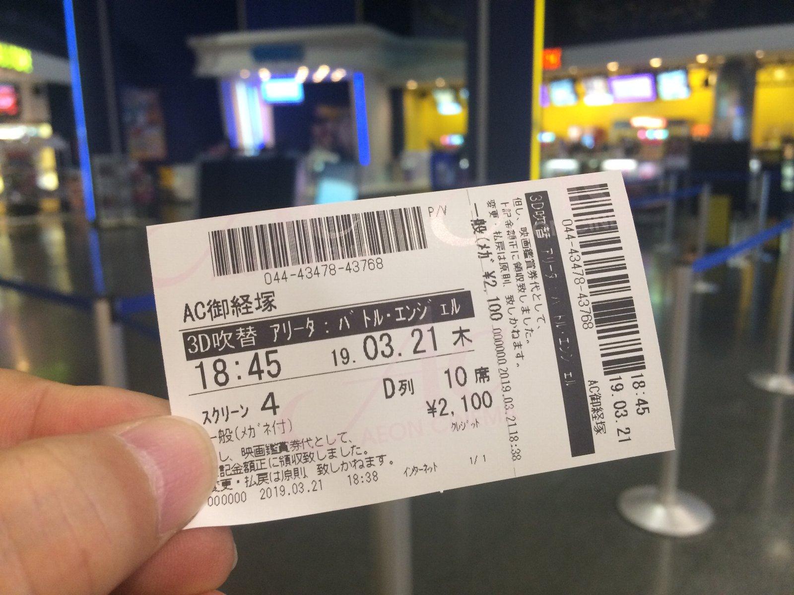 『アリータ』3D吹替え版チケット