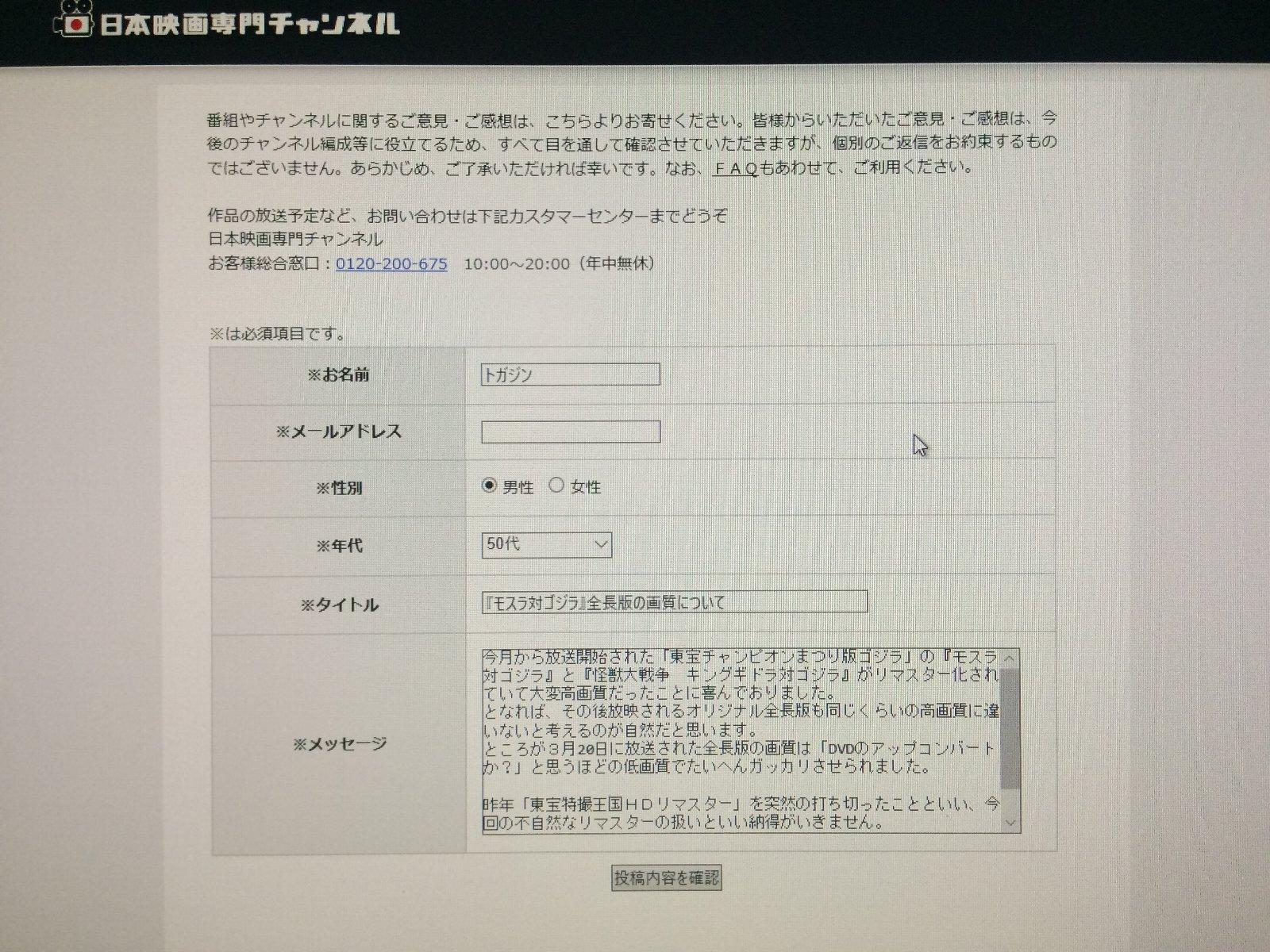 日専に対し断固抗議!