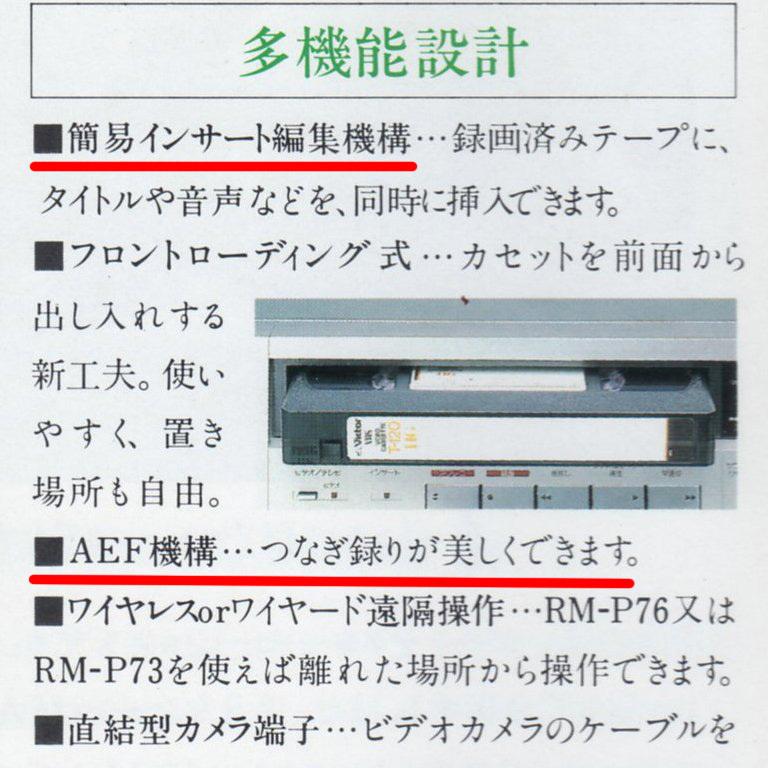 HR-7650 カタログより インサート編集機能とAEF機構