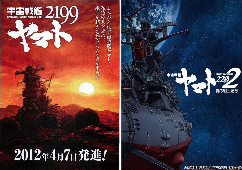 『宇宙戦艦ヤマト2199&2202』ポスター画像