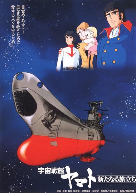 『宇宙戦艦ヤマト 新たなる旅立ち』ポスター画像