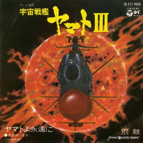 『宇宙戦艦ヤマトⅢ』シングル盤ジャケット