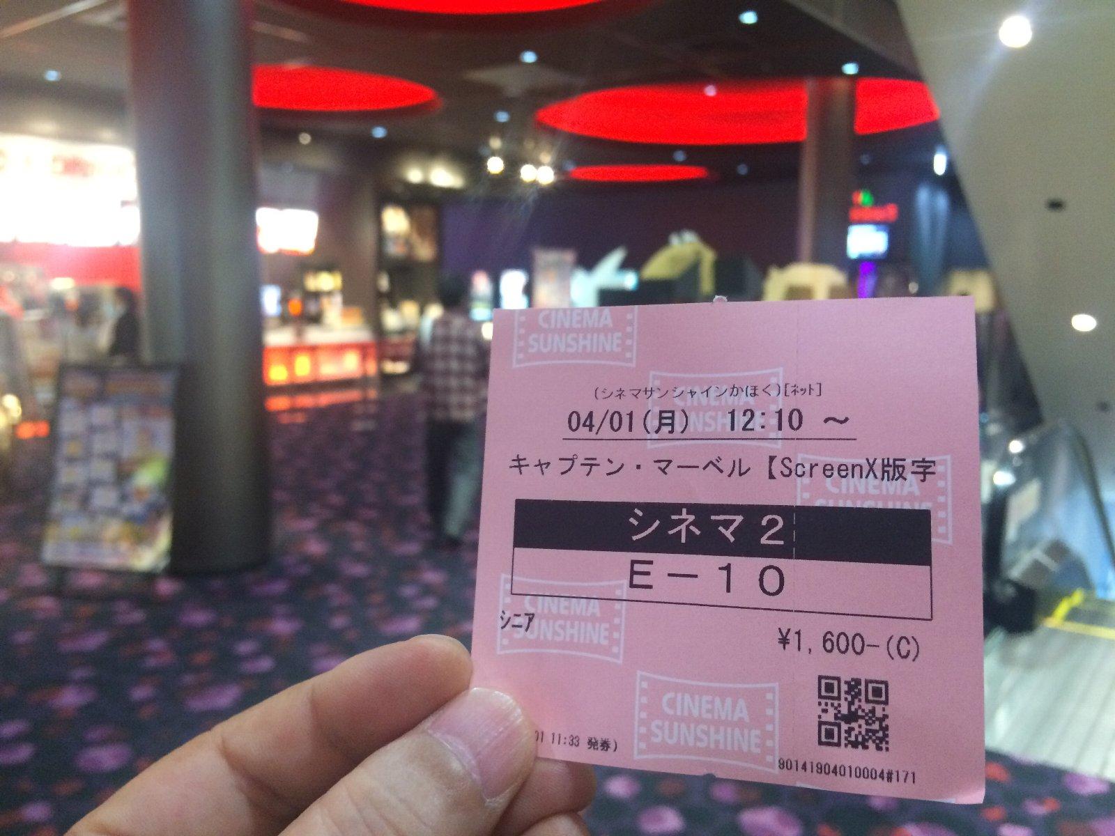 20190401 チケット