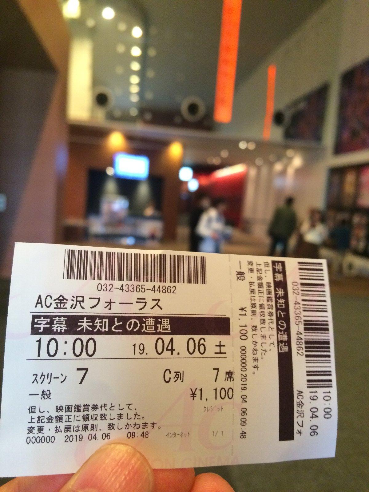 午前十時の映画祭『未知との遭遇』チケット