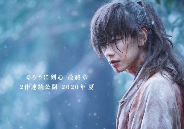 『るろうに剣心 最終章』ティザー画像