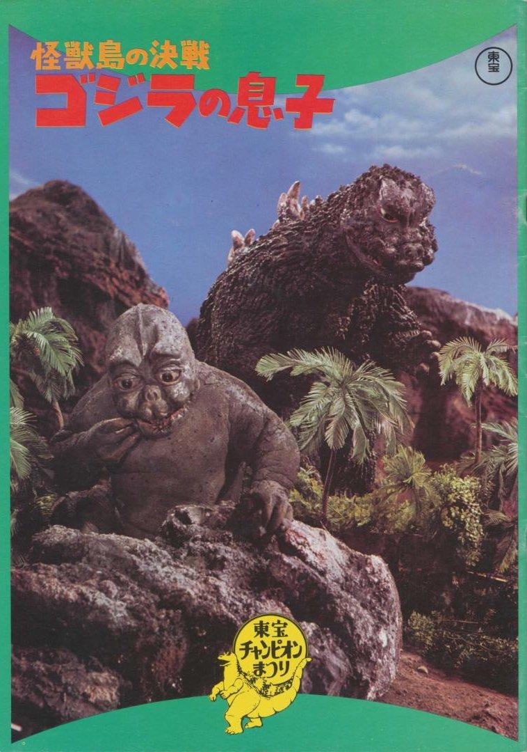怪獣島の決戦 ゴジラの息子