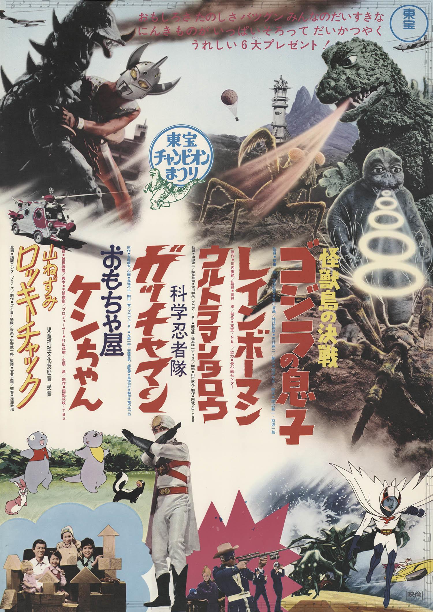 東宝チャンピオンまつり 1973年夏 in ゴジラの息子