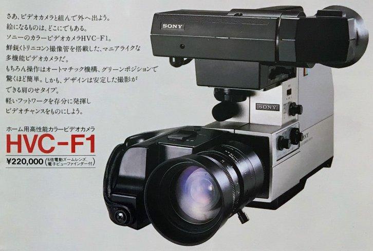レンタルカメラ SONY HVC-F1