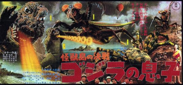 『怪獣島の決戦 ゴジラの息子』ポスター(横)