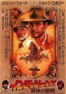 『インディ・ジョーンズ 最後の聖戦』ポスター