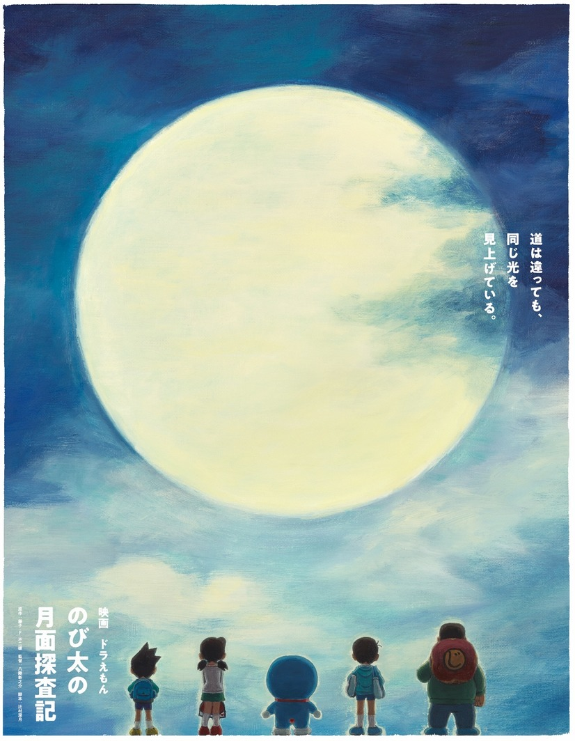 『ドラえもん のび太の月面探査記』ポスター画像2