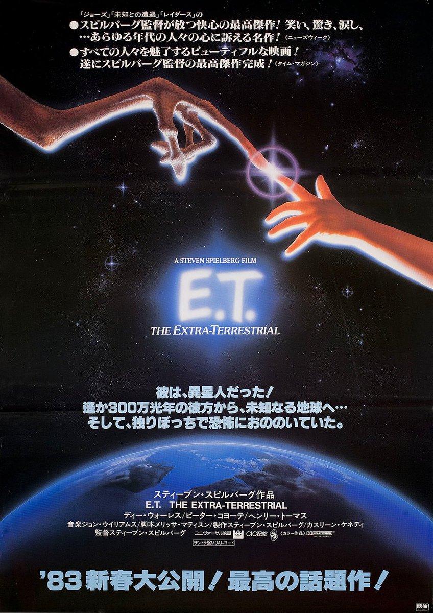 『ET』日本語版ポスター