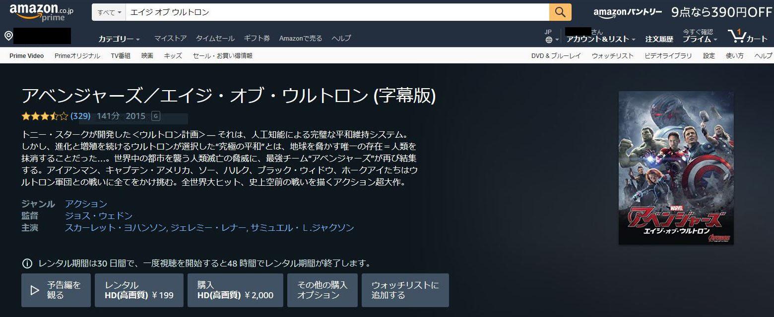 Amazon Prime Video 『アベンジャーズ エイジ・オブ・ウルトロン』(字幕)