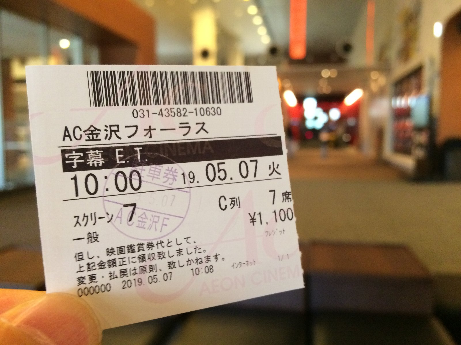 20190507 午前十時の映画祭『ET』チケット