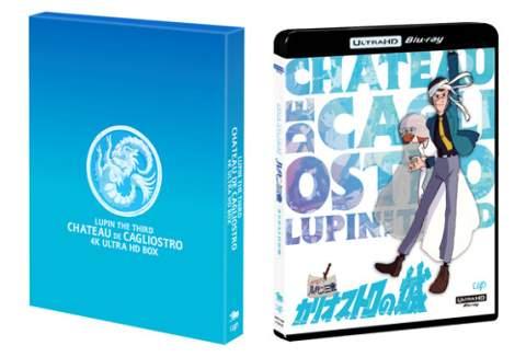 『ルパン三世 カリオストロの城』4K ULTRA HD BD パッケージ