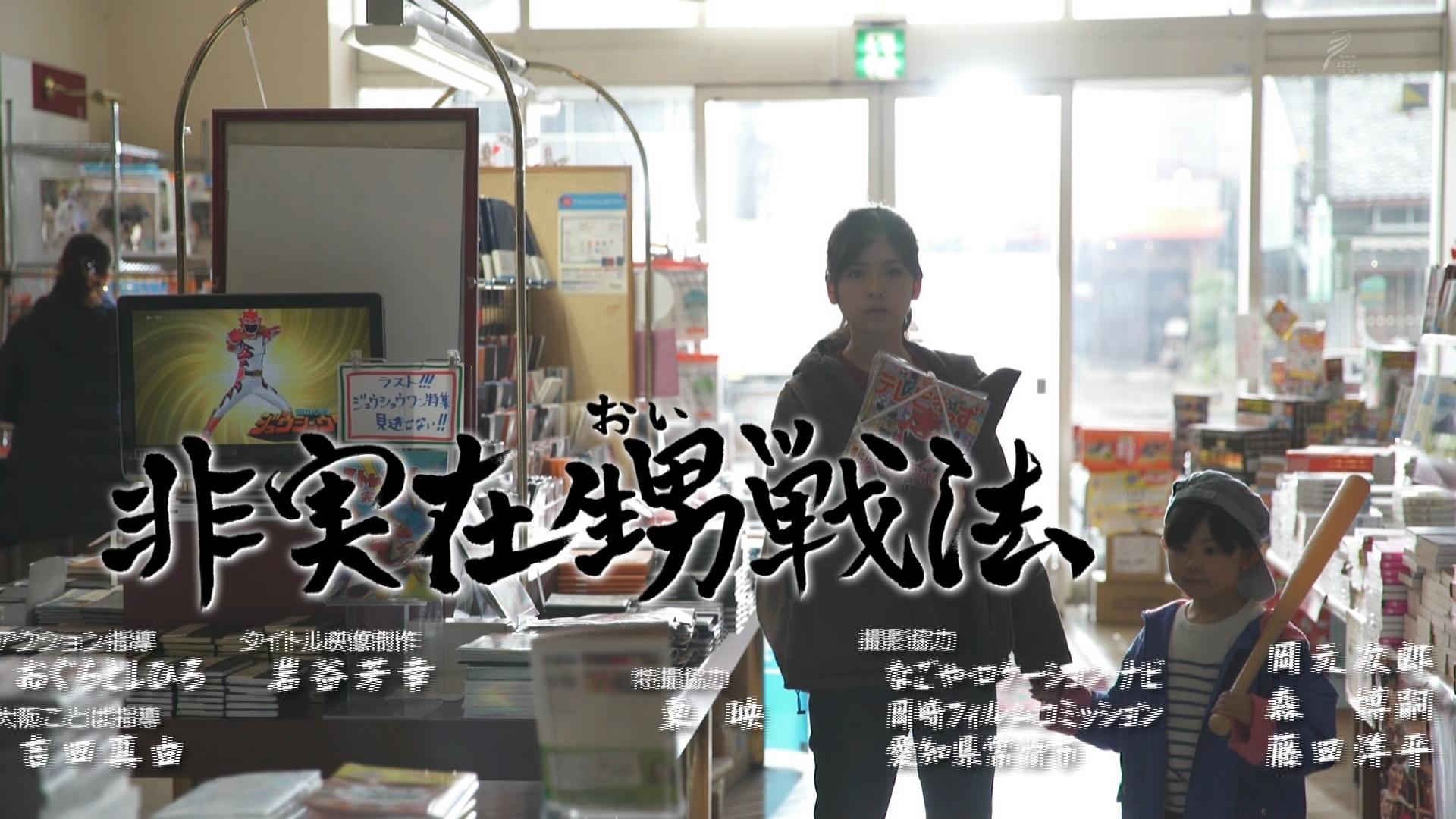 『トクサツガガガ』第7話(再)隠れオタ奥義(この手でリュウソウジャー劇場版パンフレットを・・・)
