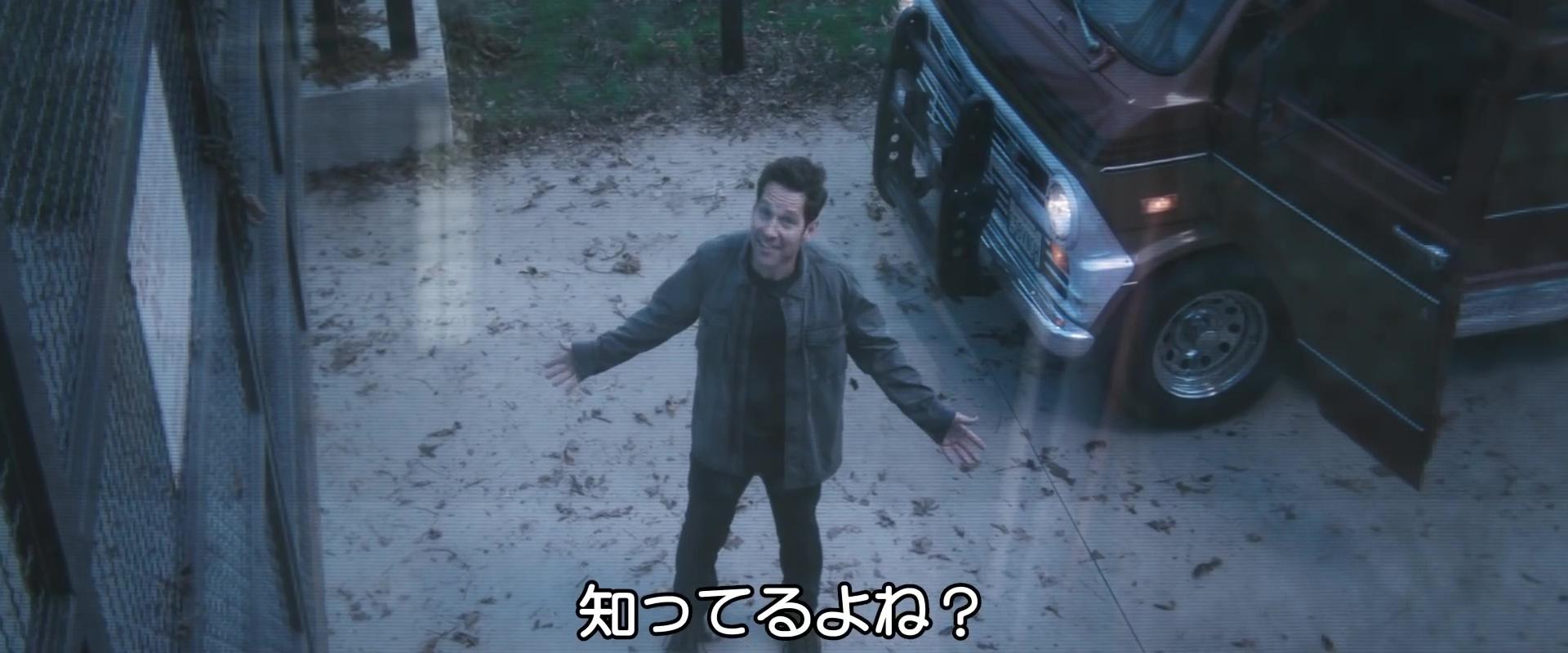 『エンドゲーム』予告編 アントマン