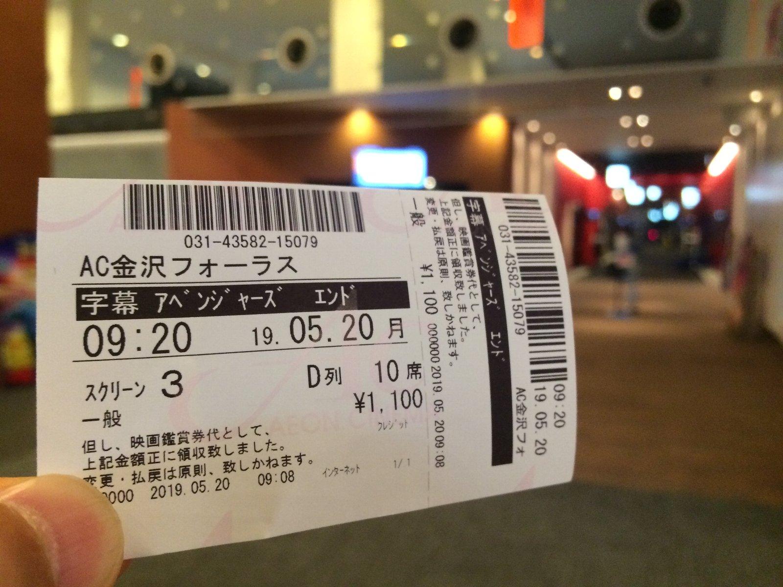 『アベンジャーズ エンドゲーム』チケット