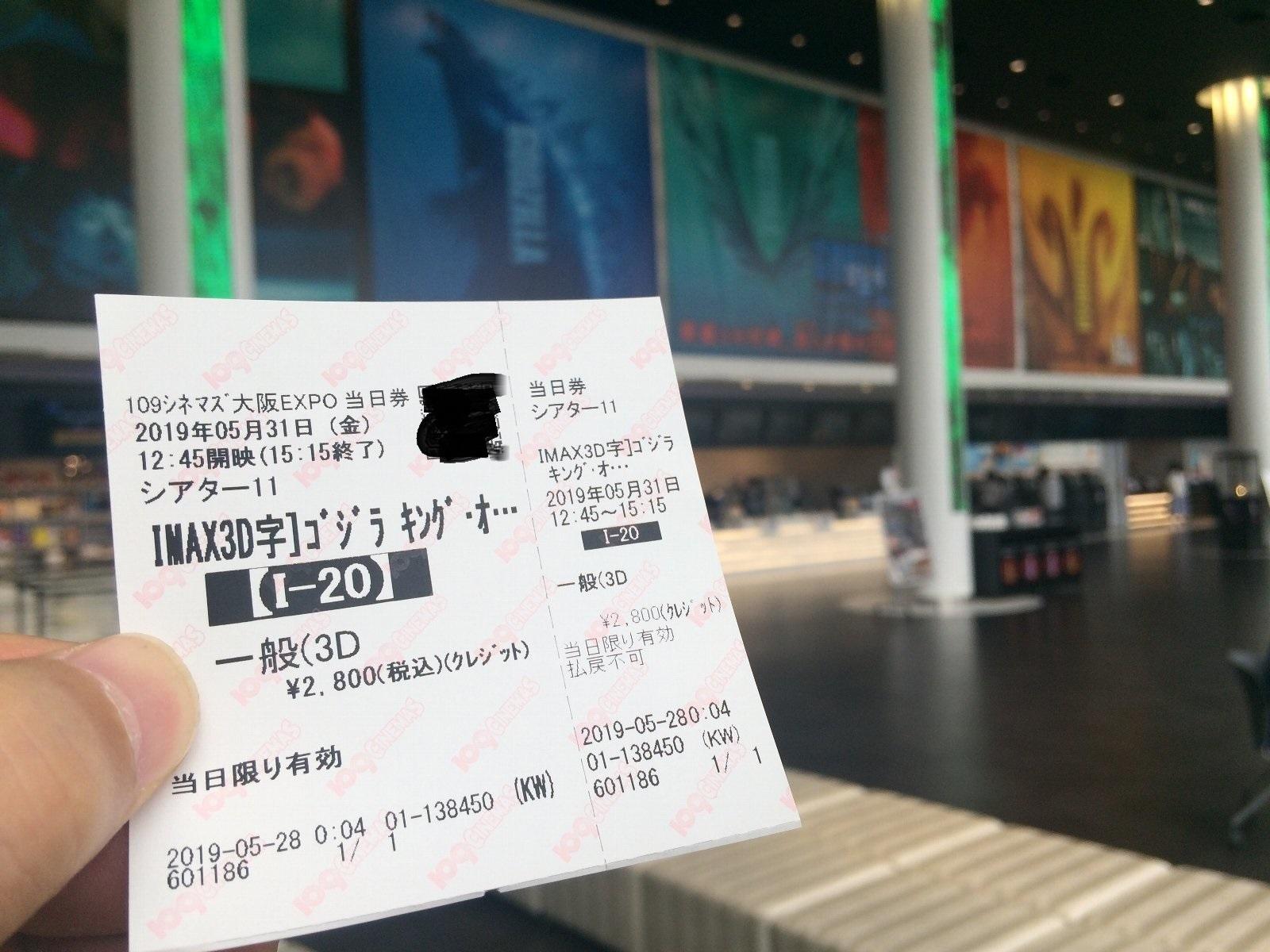 20190531 『ゴジラ キング・オブ・モンスターズ』鑑賞(マスク)