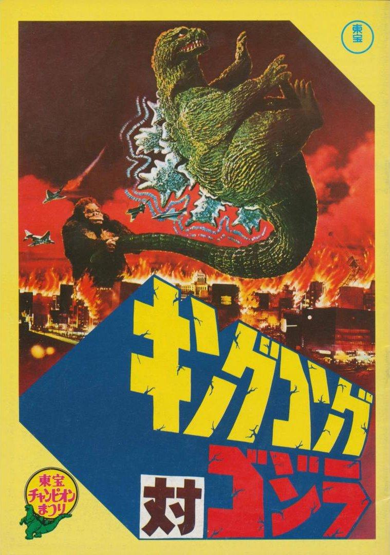 『キングコング対ゴジラ』東宝チャンピオンまつり版パンフ表紙