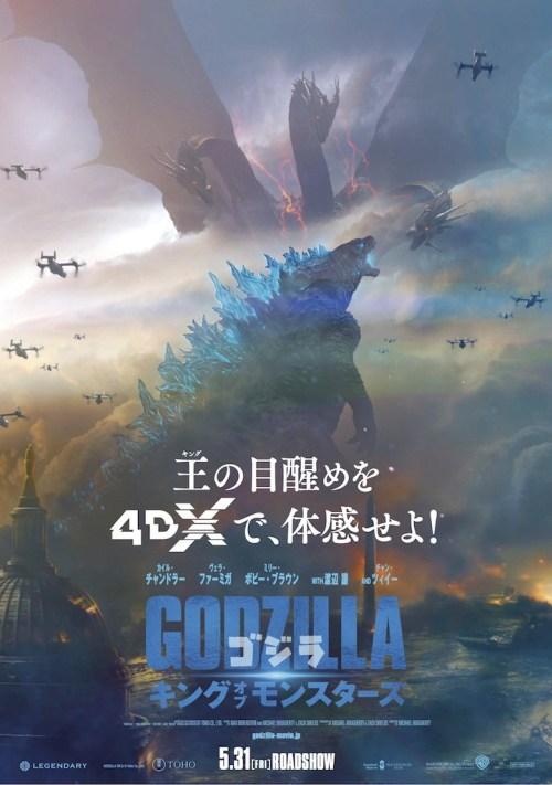 『ゴジラ キング・オブ・モンスターズ』ポスター(4DX)画像