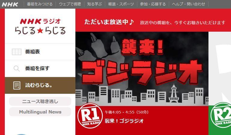 NHKらじるらじる(大阪)襲来!ゴジラジオ