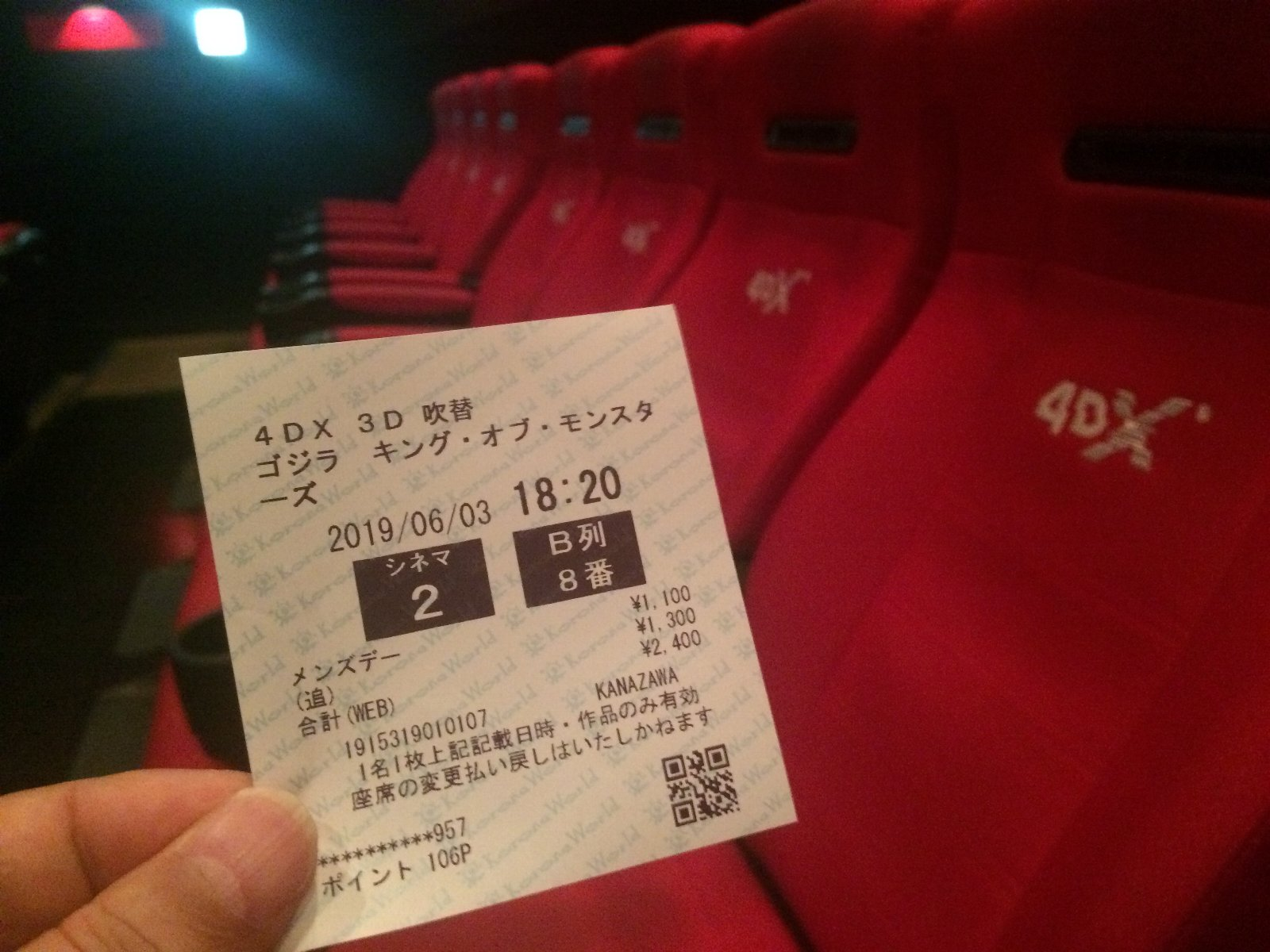 20190603 『キング・オブ・モンスターズ』4DX