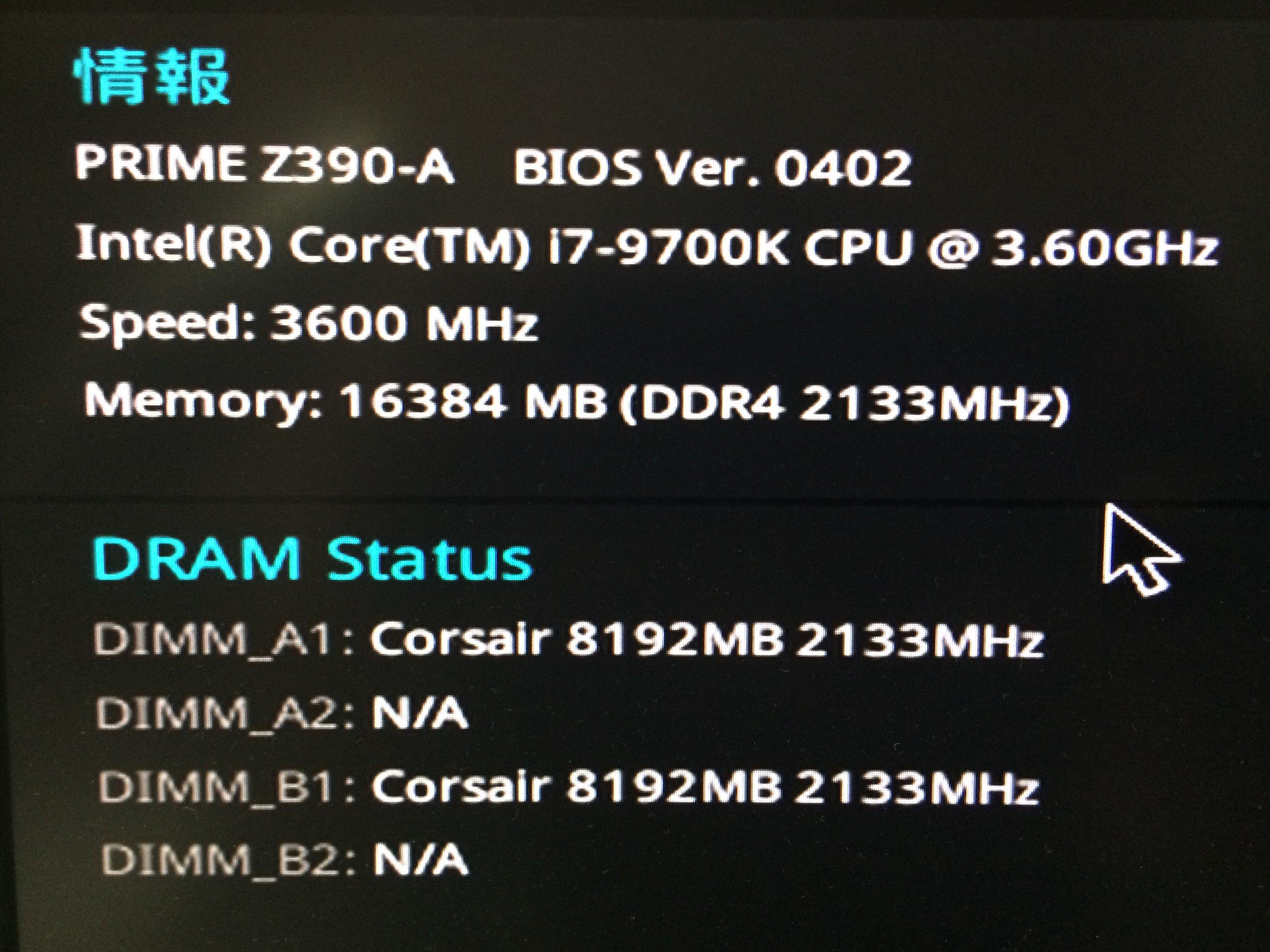 023 CPUメモリ正常認識