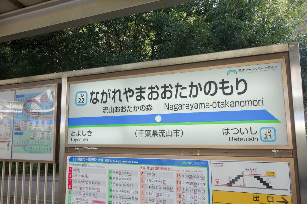 東武流山おおたかの森駅01
