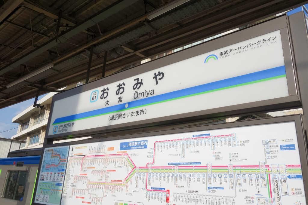 東武大宮駅01