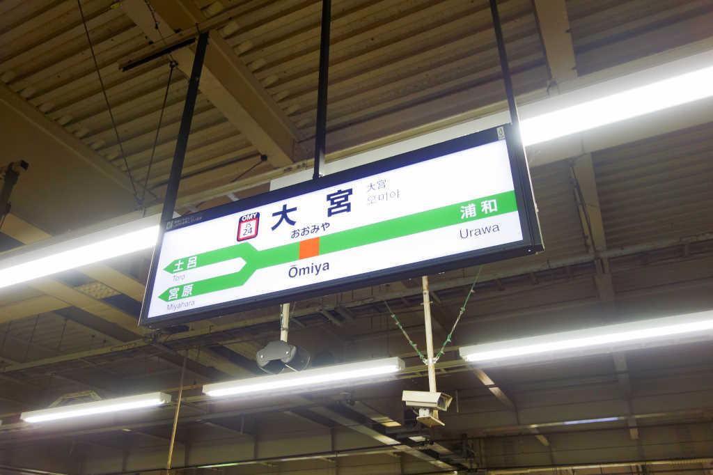 大宮駅06