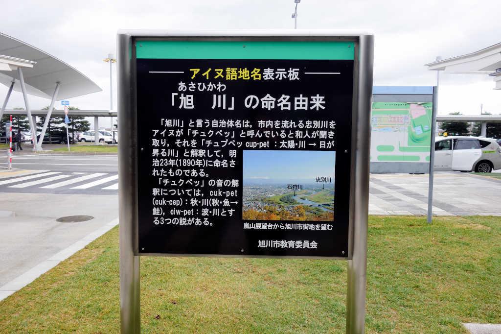 旭川空港22