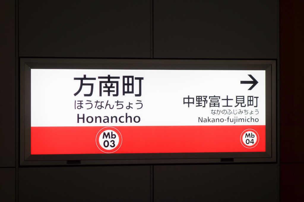 方南町駅01