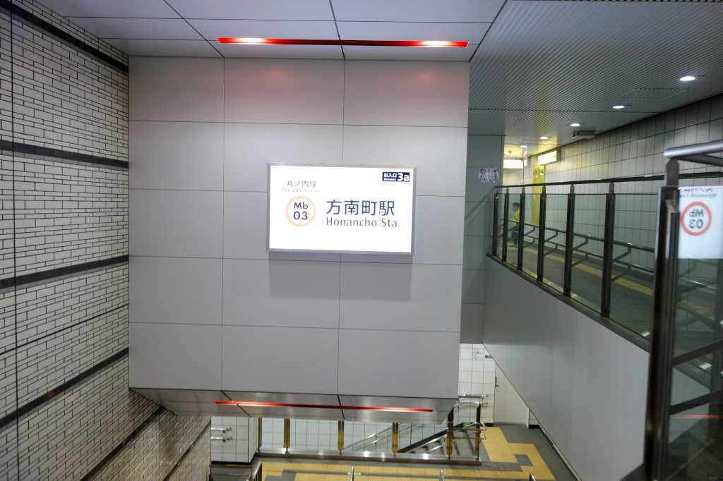 方南町駅03