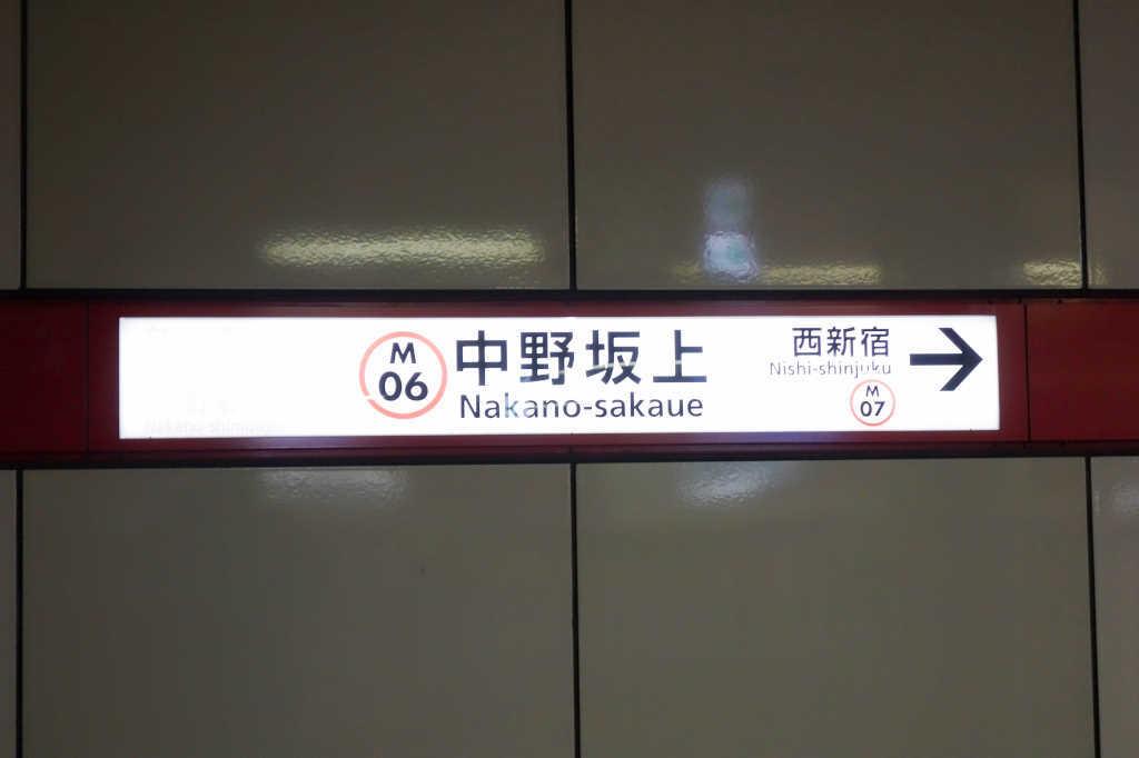中野坂上駅01