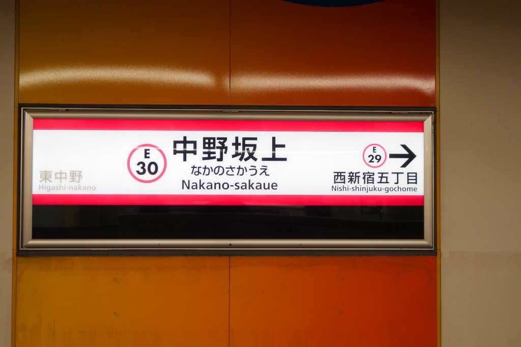 中野坂上駅8