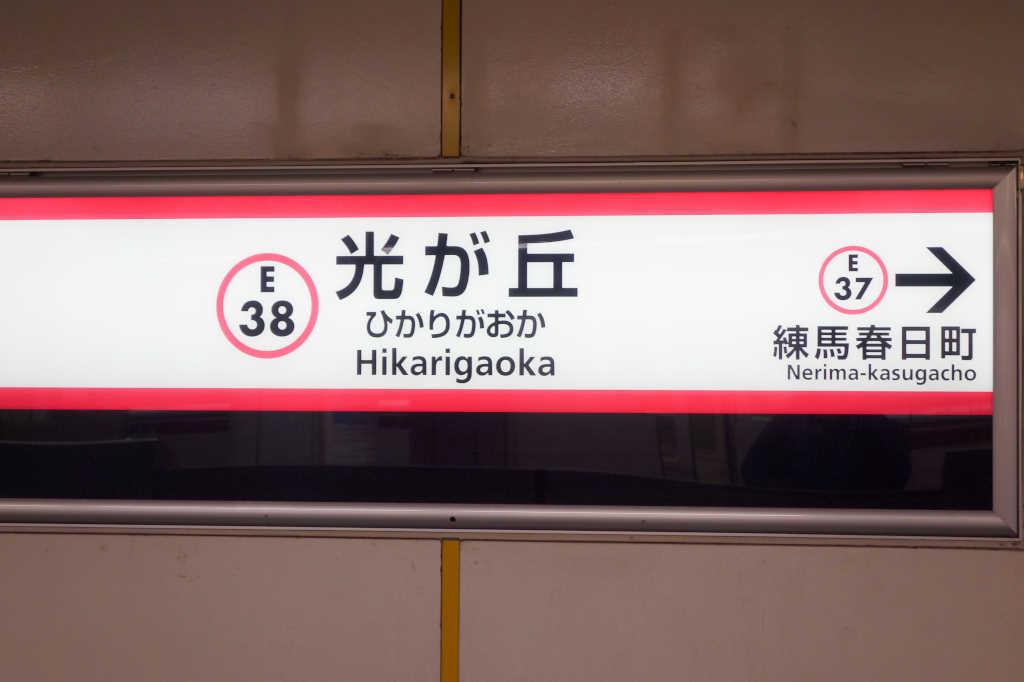 光が丘駅03
